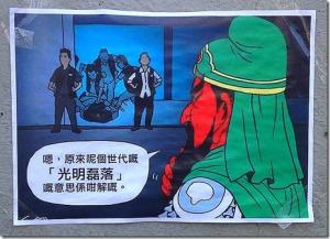 """Bích chương ở một khu biểu tình vẽ lại video clip chiếu nhóm cảnh sát đánh đập một trong những người biểu tình. Chữ Hán ở mặt tiền của bích chương, trích từ cổ văn Trung Hoa, có nghĩa: """"À, thì ra đây là hình ảnh của sự cởi mở và thẳng thắn!"""""""