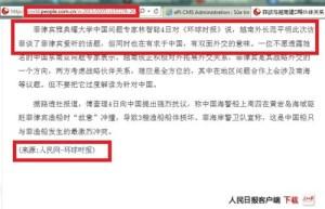 Ảnh chụp màn hình bài báo trên Nhân Dân nhật báo, Thời báo Hoàn Cầu và những lời vu cáo, nói xấu của viên học giả gốc Hán tại Philippines đối với lãnh đạo cấp cao Việt Nam