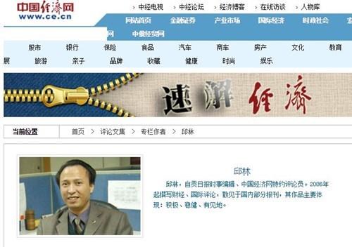 Ảnh chụp màn hình thông tin cá nhân Khâu Lâm trên tờ Kinh tế Trung Quốc.
