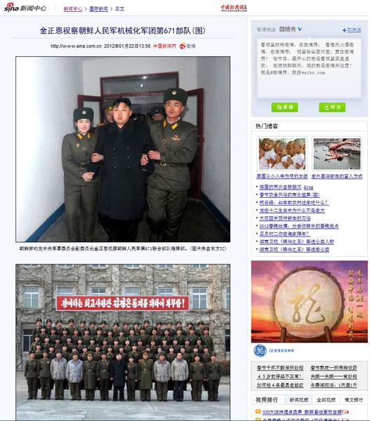 Mạng Tân Lãng đăng một bản tin về Trung Quốc có liên quan đến Kim Jong Un (Ảnh mạng)