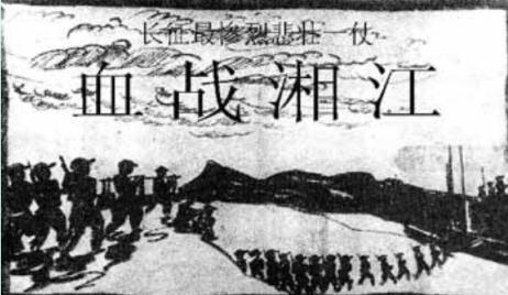 """Chân tướng của cuộc """"Trường chinh"""" đã bị ĐCSTQ che đậy và tỉa tót, các ghi chép của ĐCSTQ luôn không ngừng tiến hành biên tạo, bẻ cong sự thật tùy theo nhu cầu chính trị. Các nhà sử học ở hải ngoại dựa trên một lượng lớn chứng cứ lịch sử đã nói rõ một sự thật: Cái gọi là """"Trường chinh"""" kháng Nhật là giả, bỏ chạy là thật. (Nguồn: Bộ sưu tập ảnh 70 năm quân đội Giải phóng Nhân dân Trung Quốc)"""