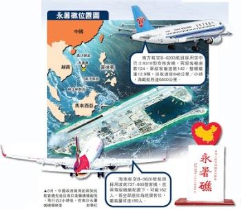 Trung Quốc đã hoàn chỉnh nhiều công trình quân sự, sân bay  trên đảo Chữ Thập (Trường Sa). Nguồn: báo TQ