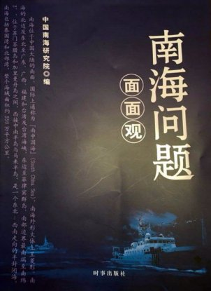 Tờ rơi tiếng Hoa gồm những nội dung xuyên tạc về Biển Đông mà Trung Quốc chủ ý phát cho các đại biểu quốc tế tại Đối thoại Shangri-La – Ảnh: V.T.