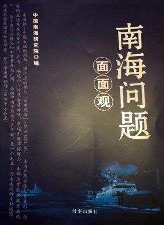 Tờ rơi tiếng Hoa gồm những nội dung xuyên tạc về Biển Đông mà Trung Quốc chủ ý phát cho các đại biểu quốc tế tại Đối thoại Shangri-La - Ảnh: V.T.