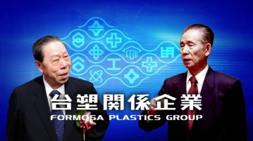 Formosa Plastics Group. Ảnh: internet