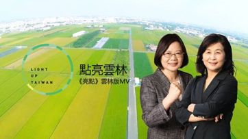 Bà Su (phải) đứng cùng Bà Tsai trên poster tranh cử Thắp sáng Đài Loan của Đảng Dân Tiến. Bà Tsai nay là Nữ Tổng thống đầu tiên của Đài Loan. Ảnh: FB Nguyễn Anh Tuấn/ internet